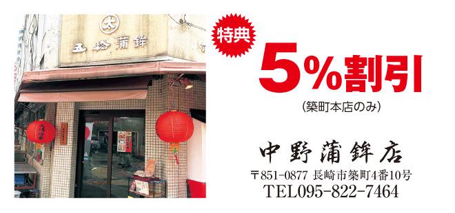 中野蒲鉾店