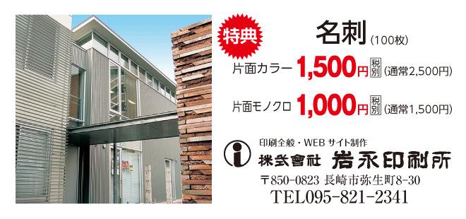 株式会社岩永印刷所