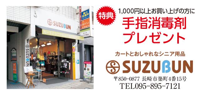 SUZUBUN(有限会社鈴文商店)