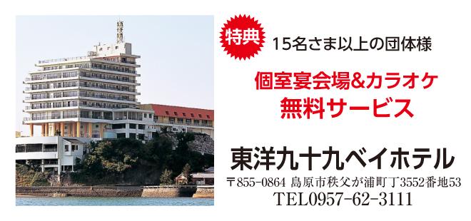 東洋九十九島ベイホテル