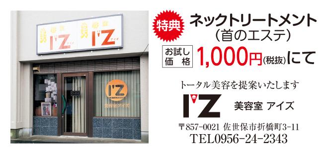 I'Z(美容室アイズ)