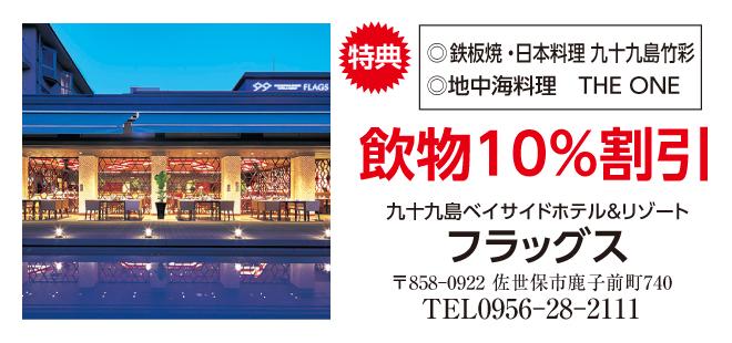 九十九島 ホテル&リゾート フラッグス