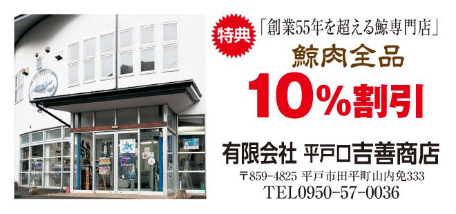 有限会社平戸口吉善商店