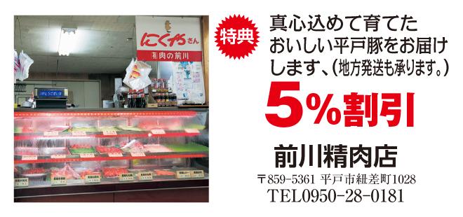 前川精肉店