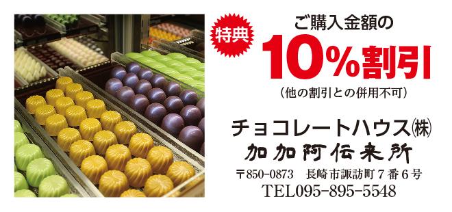 長崎地区_チョコレートハウス