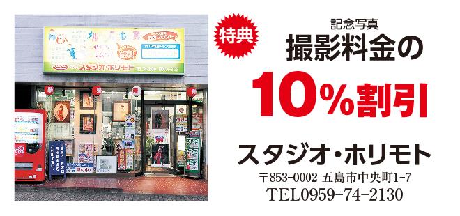 県北・五島地区_スタジオ・ホリモト