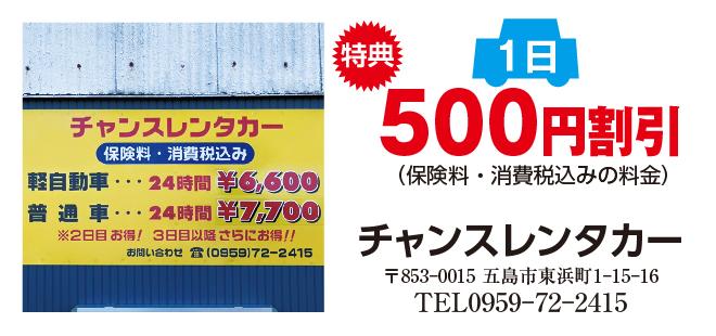 県北・五島地区_チャンスレンタカー