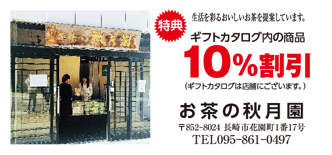 長崎地区_お茶の秋月園