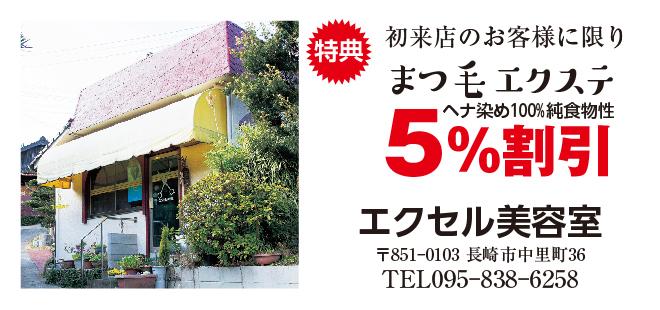 長崎地区_エクセル美容室