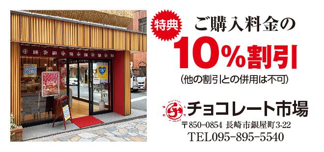 長崎地区_チョコレート市場