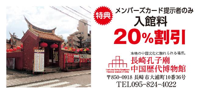 長崎地区_長崎孔子廟