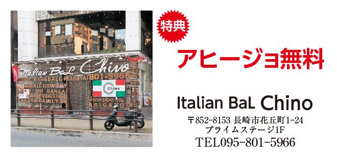 長崎地区_Italian BaL Chino