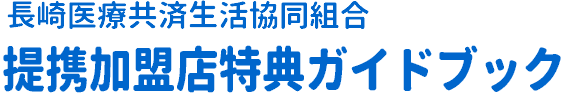 長崎医療共済生活協同組合 組合員特典ガイド公式ページ